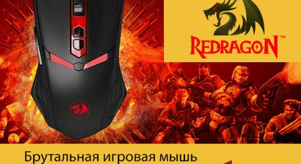 Игровая мышь REDRAGON Nemeanlion — для героических сражений!