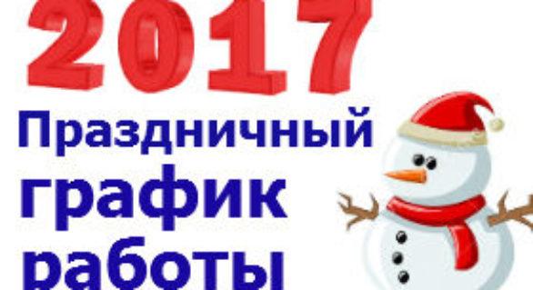 Магазин Арсенал работает с 9 января, а Сервис для экстренной помощи с 4 января
