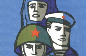 С днем советской армии и военно морского флота