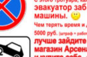 Арсенал предупреждает всех водителей Ялты
